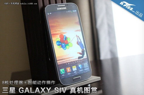 galaxy s iv rumor 1